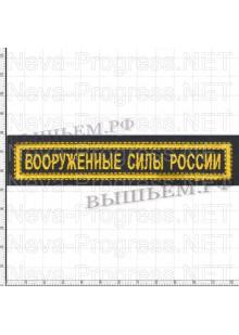 Шеврон полоска нагрудная ВООРУЖЕННЫЕ СИЛЫ (желтая вышивка на черном) размер 120 мм Х 25 мм
