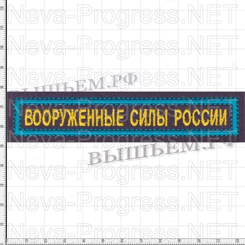 Шеврон полоска нагрудная ВООРУЖЕННЫЕ СИЛЫ (желтая вышивка на темно синем, голубая рамка) размер 120 мм Х 25 мм