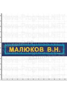 Шеврон полоска нагрудная ФАМИЛИЯ И.О. (желтая вышивка, голубая рамка на синем) размер 120мм Х 25 мм