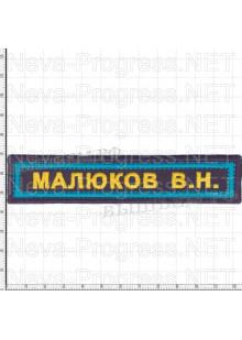 Шеврон полоска нагрудная ФАМИЛИЯ И.О. (желтая вышивка, голубая рамка на синем, оверлок) размер 120мм Х 25 мм