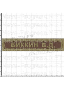 Шеврон полоска нагрудная ФАМИЛИЯ И.О. (полевая форма одежды) размер 120мм Х 25 мм