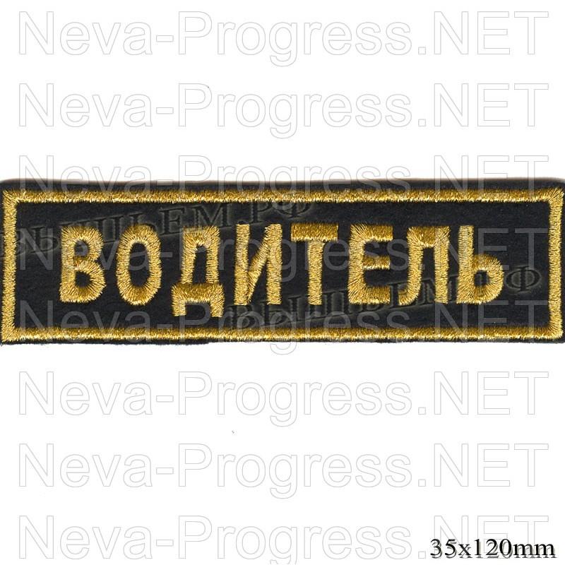 Шеврон нагрудный Водитель ( Для сотрудников ПСО ) вышивка метанитью на темно синем фоне. размер 120 мм Х 35 мм