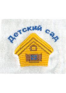 Полотенце с вышивкой  детский сад с домиком  размеры и цвета в ассортименте