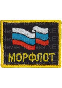 Погончик на робу, форменную рубаху, форменку  флота России черного цвета надписью МОРФЛОТ, Россиским флагом и с желтым кантом, оверлок. Цена за пару