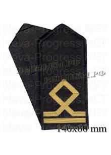 Погоны гражданского морского транспортного и рыболовного флота России 2 категории. (Матрос II класса) Цена за пару.