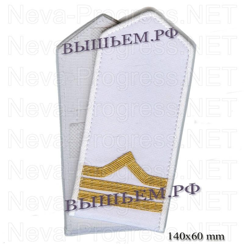 Погоны гражданского речного транспортного и рыболовного флота России 3 категории. (боцман)  Цена за пару.