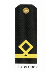 Погоны для курсантов и гражданского персонала Военно-Морского Флота России 1 категории. Цена за пару.