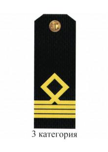 Погоны для курсантов и гражданского персонала Военно-Морского Флота России 3 категории. Цена за пару.