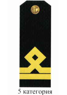 Погоны для курсантов и гражданского персонала Военно-Морского Флота России 5 категории. Цена за пару.