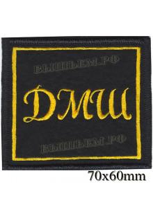 Погончики ДМШ (черного цвета) цена за пару
