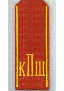 Погоны для кадетов красного цвета с буквами кПш желтого цвета и двумя желтыми продольными полосами. цена за пару