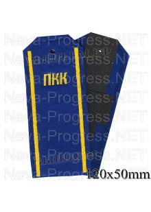Погоны голубого цвета для кадет с буквами ПКК желтого цвета и двумя желтыми продольными полосами. цена за пару