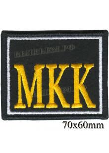 Погончики МКК (черного цвета с белым кантом) цена за пару