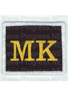 Погончики МК (черного цвета с белым кантом) цена за пару