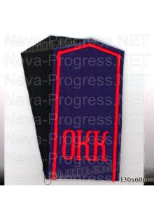 Погоны для кадет темно синего цвета с буквами ОКК красного цвета и кантом красного цвета. цена за пару