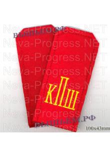 Погоны для кадетов красного цвета с буквами кПш желтого цвета . цена за пару