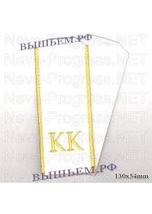 Погоны для кадетов белого цвета с буквами КК желтого цвета и двумя желтыми продольными полосами. цена за пару