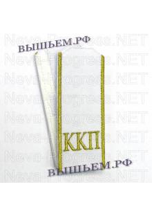 Погоны для кадетов белого цвета с буквами ККП желтого цвета и двумя желтыми продольными полосами. цена за пару