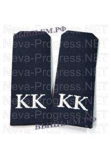 Погоны черного цвета для кадет с белыми буквами КК . цена за пару