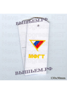 Погоны белого цвета с буквами МФГТ желтого цвета и тругольным флажком с триколором. цена за пару