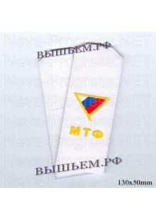 Погоны белого цвета с буквами МТФ желтого цвета и тругольным флажком с триколором. цена за пару