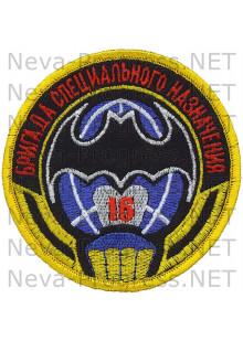 Шеврон 16-я Отдельная Бригада спецназа ГРУ ГШ (16 ОБрСпН)