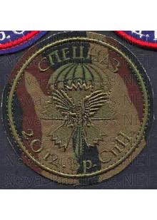 Шеврон 2-я Отдельная Бригада спецназа ГРУ ГШ (2 ОБрСпН) полевой