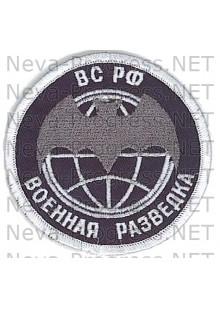 Шеврон Военая разведка ВС России летучая мышь (полевой)