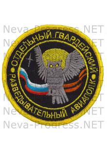 Шеврон 10-й отдельный разведывательный авиационный полк
