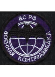 Шеврон Военная контрразведка ВС РФ