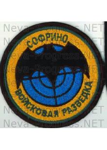 Шеврон развед рота в.ч. 3641 21-ой Отдельной Бригады Особого Назначения ( Софрино ) оранжевый
