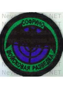 Шеврон развед рота в/ч 3641 21-ой Отдельной Бригады Особого Назначения (Софрино) зеленый