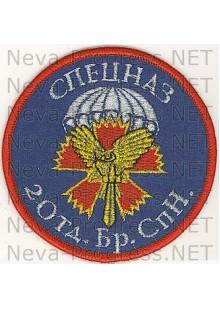 Шеврон 2-я Отдельная Бригада спецназа ГРУ ГШ (2 ОБрСпН)