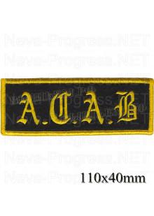 """Шеврон РОК атрибутика """"A.C.A.B"""" желтая вышивка оверлок, черный фон, липучка или термоклей."""