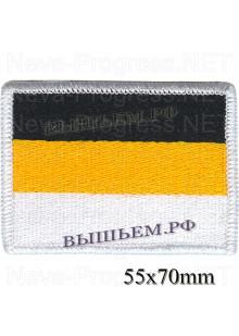 Шеврон Гербовый флаг Российской империи (чёрно-жёлто-белый флаг, оверлок, липучка или термоклей.