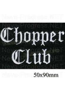 """Шеврон РОК атрибутика """"Chopper Club"""" белая вышивка, оверлок, черный фон, липучка или термоклей."""