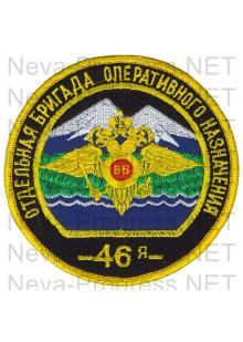 Шеврон 46-я отдельная бригада оперативного назначения внутренних войск РФ (оверлок)