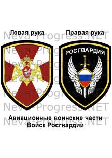 Комплект нашивок Авиационные В/Ч  Росгвардии России (до 2017 года)
