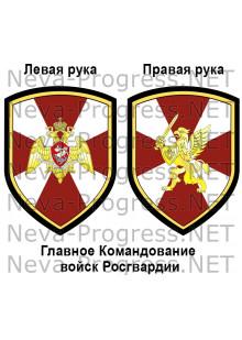 Комплект шевронов Главное командование Росгвардии России (до 2017 года)