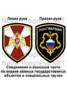 Комплект нашивок Части по охране важных гос.обьектов Росгвардия России (до 2017 года)