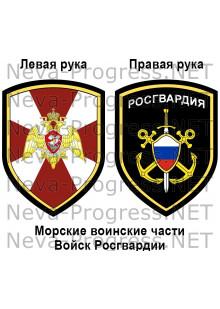 Комплект нашивок Морские в/ч Росгвардии России (до 2017 года)
