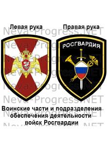 Комплект нашивок В/Ч Обеспечения деятельности Росгвардии России (до 2017 года)