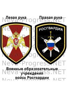 Комплект шевронов Образовательные учреждения Росгвардии России (до 2017 года)