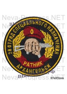 Шеврон 28 Отряд специального назначения Ратник г. Архангельск (кулак с автоматом)