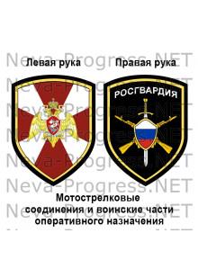 Комплект шевронов Мотострелки Росгвардии России (до 2017 года)