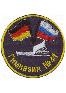 Шеврон Гимназия № 41 имени Эриха Кестнера г. Санкт-Петербург