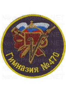 Шеврон лицей №470 Калининского района Санкт-Петербурга (бывшая гимназия №470)