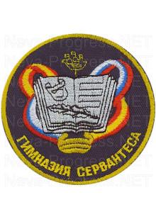 Шеврон Гимназия № 148 имени Сервантеса Калининского района
