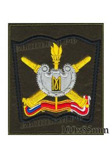 Шеврон Михайловской Военной Артиллерийской Академии