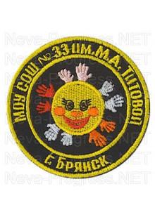 Шеврон МБОУ СО Школа № 33 имени М. А. Титовой города Брянска